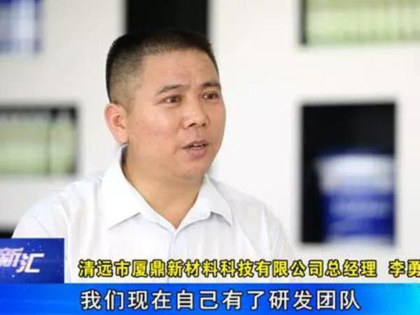 厦鼎新科总经理李勇先生接受清远电视台采访